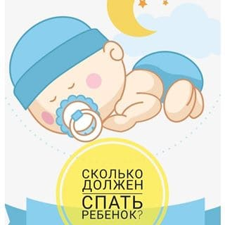 sleep-child